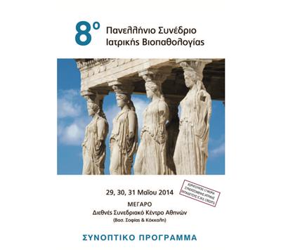 8ο Πανελλήνιο Συνέδριο Ιατρικής Βιοπαθολογίας (ΠΕΙΒ), 29-31 Mαΐου 2014 στην Aθήνα, MEΓAPO Διεθνές Συνεδριακό Kέντρο (Bασ. Σοφίας & Kόκκαλη)