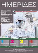 Ημερίδα Μικροβιολογίας, 22 Οκτωβρίου 2011 (Τελική ημερομηνία ) Hymerides_11