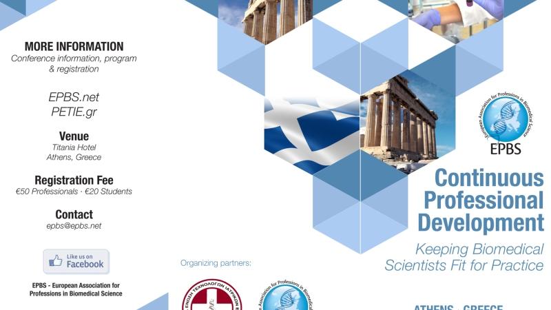 Ευρωπαϊκή Ημερίδα Συνεχιζόμενης Επαγγελματικής Εκπαίδευσης