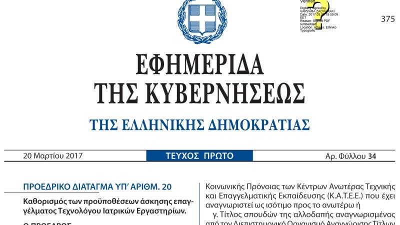 Καθορισμός των προϋποθέσεων άσκησης επαγγέλματος Τεχνολόγου Ιατρικών Εργαστηρίων, Προεδρικό Διάταγμα υπ' αριθμ.20/2017